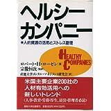 Amazon.co.jp: ロバート ローゼ...