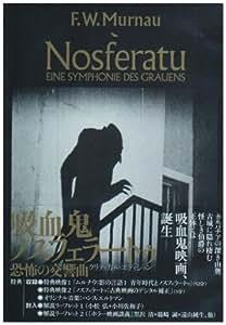 吸血鬼ノスフェラートゥ 恐怖の交響曲 (F.W.ムルナウ コレクション/クリティカル・エディション) [DVD]