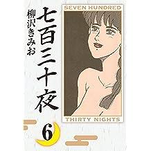 七百三十夜(6)