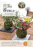 アレンジをたのしむ 苔玉と苔の本 ~育て方から作り方、飾り方まで~ 新版 (コツがわかる本!)