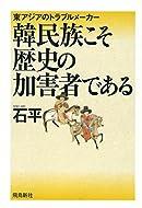 石平 (著)(62)新品: ¥ 1,500ポイント:13pt (1%)17点の新品/中古品を見る:¥ 1,500より