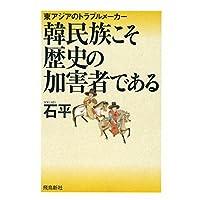 石平 (著) (48)新品:   ¥ 1,500 ポイント:45pt (3%)17点の新品/中古品を見る: ¥ 1,242より