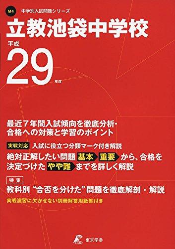 立教池袋中学校 平成29年度 (中学校別入試問題シリーズ)