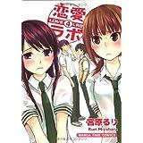 恋愛ラボ 4 (まんがタイムコミックス)