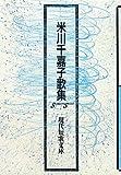 米川千嘉子歌集 (現代短歌文庫)