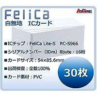30枚【白無地 刻印無し】フェリカカード FeliCa Lite-S フェリカ ライトS ビジネス(業務、e-TAX)用 白無地 【安心の1年保証】RC-S966 FeliCa PVC Card