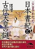 ここまでわかった! 日本書紀と古代天皇の謎 (新人物文庫)