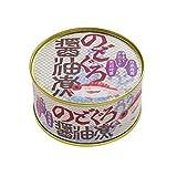 のどぐろ缶詰(水煮、醤油煮)
