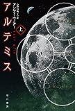 アルテミス(上) (ハヤカワ文庫SF)