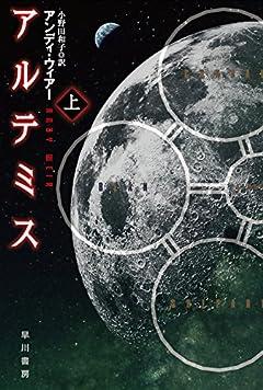 月面都市に渦巻く陰謀、大仕掛けの破壊工作、息詰まるサバイバル