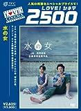 水の女[DVD]