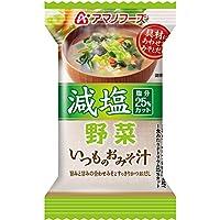 アマノフーズ 減塩いつものおみそ汁 野菜 8g×10個