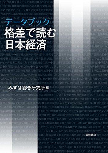 データブック 格差で読む日本経済の詳細を見る