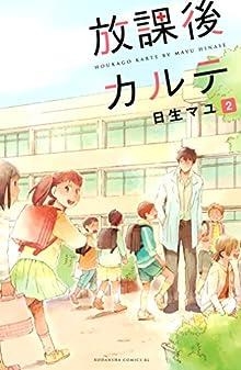 放課後カルテ(2) (BE・LOVEコミックス)
