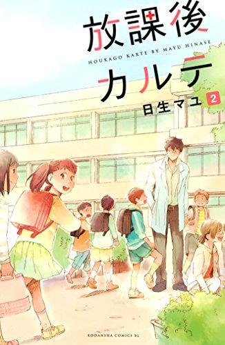 放課後カルテ(2) (BE・LOVEコミックス)の詳細を見る