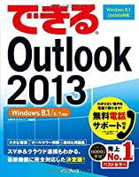 (無料電話サポート付)できるOutlook 2013 Windows 8.1/8/7対応 (できるシリーズ)