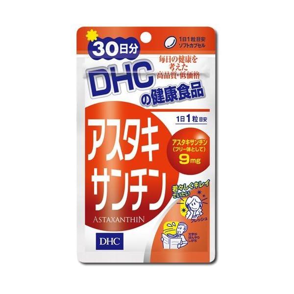 DHC アスタキサンチン 30日分の商品画像