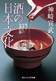 酒の日本文化 知っておきたいお酒の話 (角川ソフィア文庫)