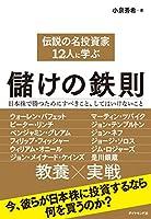 伝説の名投資家12人に学ぶ儲けの鉄則---日本株で勝つためにすべきこと、してはいけないこと