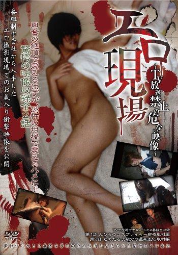 エロ現場〜TV放送禁止の危ない映像〜 [DVD]