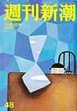 週刊新潮(2011年12月15日号)48 (週刊新潮)