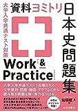 大学入学共通テスト対策 資料ヨミトリ日本史問題集 Work&Practice