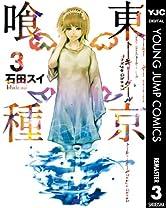 東京喰種トーキョーグール リマスター版 3 (ヤングジャンプコミックスDIGITAL)