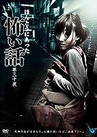 ほんとうにあった怖い話 第三十夜 [DVD]