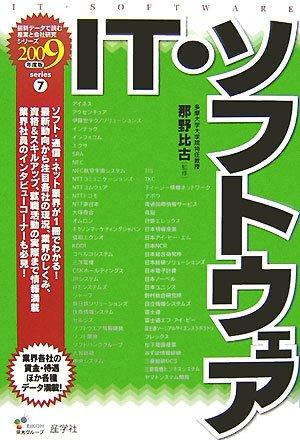 IT・ソフトウェア〈2009年度版〉 (最新データで読む産業と会社研究シリーズ)の詳細を見る