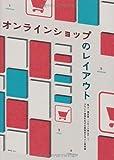 オンラインショップのレイアウト 売上・満足度・リピート率UP……ブランド価値をあげる業態別デザイン実例集