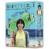 街道てくてく旅 四国八十八か所を行く DVD-BOX