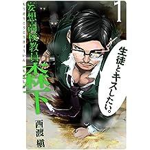 妄想高校教員 森下 1巻 (デジタル版ヤングガンガンコミックス)