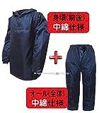 トオケミ(TOHKEMI) WR(撥水加工) セミキルトヤッケ(#7520) + 総キルトパンツ(#2510) のセット 色・サイズを選択できます (注:いずれも同じサイズ・色となります) (ネイビー, L)