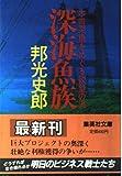 深海魚族―本四架橋をめぐる欲望の渦 (集英社文庫)
