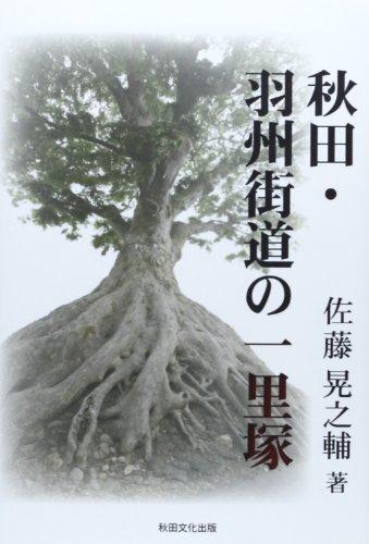 秋田・羽州街道の一里塚