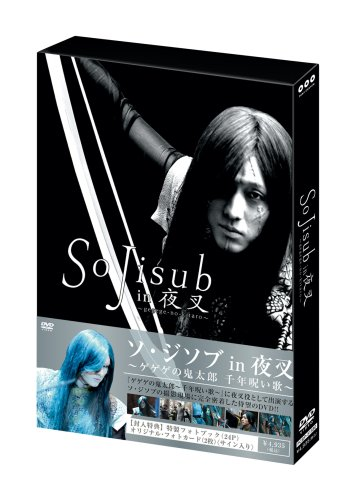 So Jisub in 夜叉~ゲゲゲの鬼太郎 千年呪い歌~ [DVD]