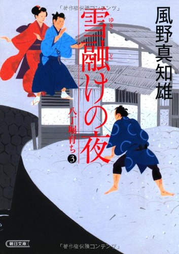 雪融けの夜 八丁堀育ち3 (朝日文庫)