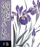 水墨・墨彩画 花木のお手本帖 下巻