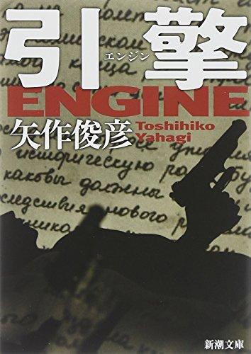引擎/ENGINE (新潮文庫)の詳細を見る