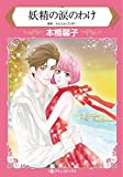 妖精の涙のわけ (HQ comics モ 7-2)