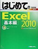 はじめてのExcel2010基本編 (BASIC MASTER SERIES)