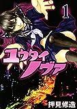 ユウタイノヴァ(1) (ヤングマガジンコミックス)