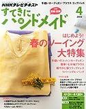 すてきにハンドメイド 2014年 04月号 [雑誌]