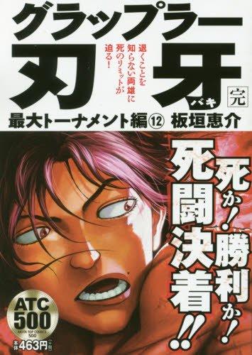 グラップラー刃牙最大トーナメント編 12 (AKITA TOP COMICS500)