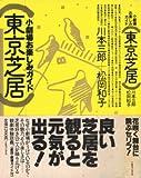 東京芝居―小劇場お楽しみガイド