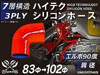 ハイテクノロジー シリコンホース エルボ 90度 異径 内径 Φ83→Φ102mm レッド ロゴマーク無し インタークーラー ターボ インテーク ラジェーター ライン パイピング 接続ホース 汎用品