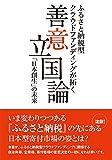 善意立国論: ふるさと納税型クラウドファンディングが拓く「日本創生」の未来 創藝社