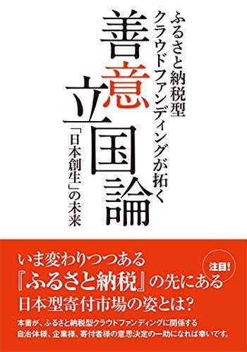 善意立国論: ふるさと納税型クラウドファンディングが拓く「日本創生」の未来