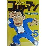 ゴリラーマン 5 (ヤングマガジンコミックス)