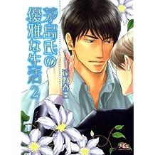 茅島氏の優雅な生活 (2) (幻冬舎ルチル文庫)